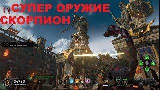CoD BO4 Зомби IX Как получить скорпиона(супер оружие)