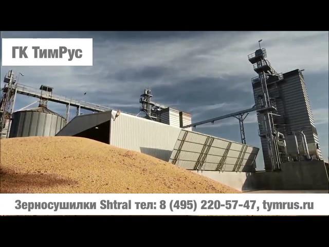 Зерносушилка STRAHL шикарный продукт