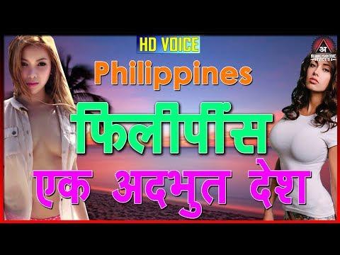 फिलीपींस एक अदभुत देश जाने हिंदी में Hindi Facts About Philippines | Philippines Night Life