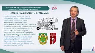 Промо-ролик/Управление общественными финансами/Магистратура