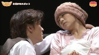 舞台『LIFE』公演DVD スポット 華彩なな 検索動画 28