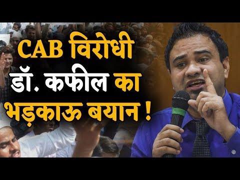CAB विरोधी Dr. Kafeel Khan ने AMU में दिया भड़काऊ बयान !