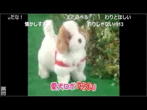 【XXハンター】愛犬ロボ「ゆうき」【コメント付き】