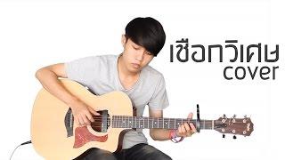(ลาบานูน) เชือกวิเศษ - Fingerstyle Guitar Cover by ต้นปาล์ม