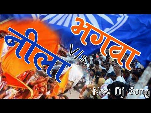 नीला रंग Vs भगवा रंग || Jai Jai Bhim Jai Shiwa Ji || Jai Jai Shree Ram Vande Matram || Best Song