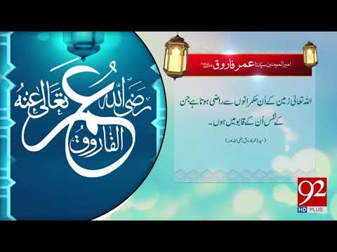 Islamic Quotes   Hazrat Umer Farooq (RA)   5 June 2018   92NewsHD