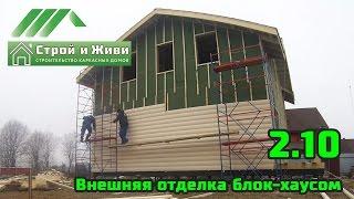 видео Отделка дома блок хаусом из дерева своими руками. Варианты