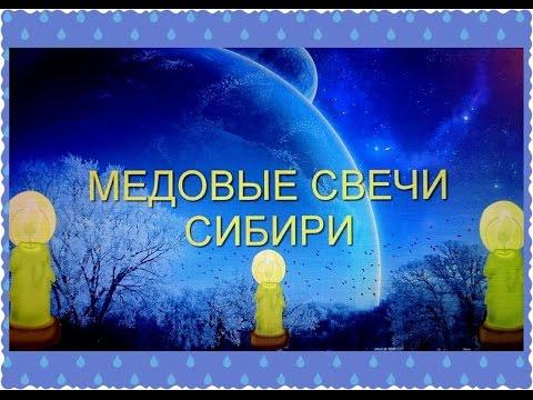 Медовые Свечи Сибири ручной работы|Обзор на свечи|HelenLin1