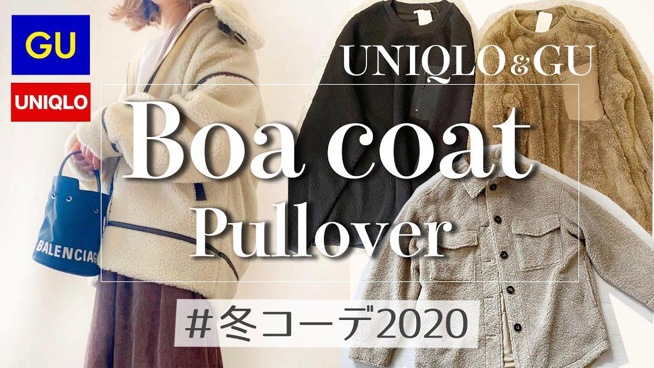 【UNIQLO GU】買ってよかった大注目のボアジャケットを徹底比較!