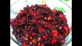 Очень вкусный салат со свеклой и фруктами и с грецким орехом