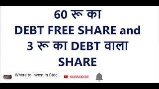 LATEST NEWS IN JAYPEE INFRATECH || 60 रू का DEBT FREE SHARE
