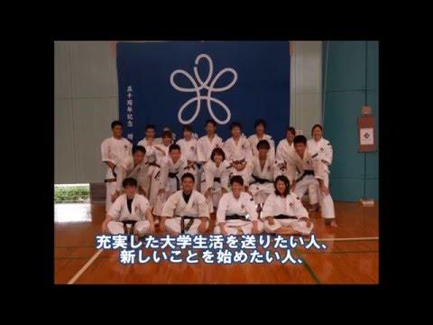 【近畿大学】少林寺拳法部2016