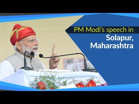 PM Modi's speech at inauguration & laying of foundation stone of development projects in Solapur, MH