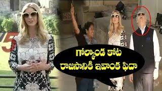 Ivanka Trump Visits Golkonda Fort | #GES2017 | Hyderabad | TV5 News