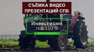 Презентационный видеоролик Ecotep.pro 🎬  Grizzly production | Видеосъемка Спб