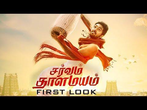 Sarvam Thaala Mayam Official First Look | GV Prakash | Rajiv Menon | AR Rahman | TK 637