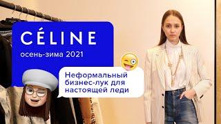 Как стильно одеться в офис Гардероб для работы Элегантный образ для деловой женщины от Celine