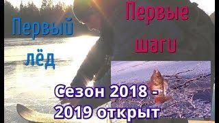 ПЕРВЫЙ ЛЁД - ПЕРВЫЕ ШАГИ! Сезон 2018 - 2019 открыт! - Болен Рыбалкой №574