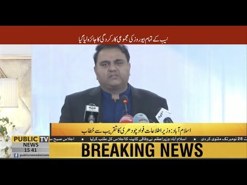 Information minister Fawad Chaudhry press conference today |