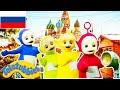 ПОЛНАЯ ВЕРСИЯ ТЕЛЕПУЗИКИ - обучающие мультфильмы для м
