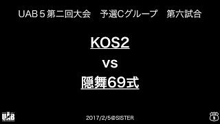 UAB5第二回大会_予選C⑹_KOS2 vs.隠舞69式