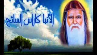 مديح الأنبا كاراس 2012 - يـلا نـقـرأ الـكـتـاب الـمـقـدس