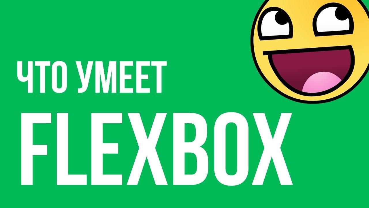 Верстка сайта на flexbox и css