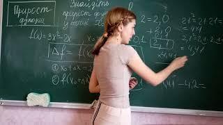 """""""Математика ЗНО  - Найти прирост функции в точке Х нулевое"""" - часть 2"""