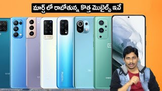 Top upcoming mobile in March 2021 || upcoming 5g smartphone  Telugu