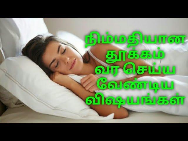 Better Sleep நிம்மதியான தூக்கம் வர செய்ய வேண்டிய விஷயங்கள்