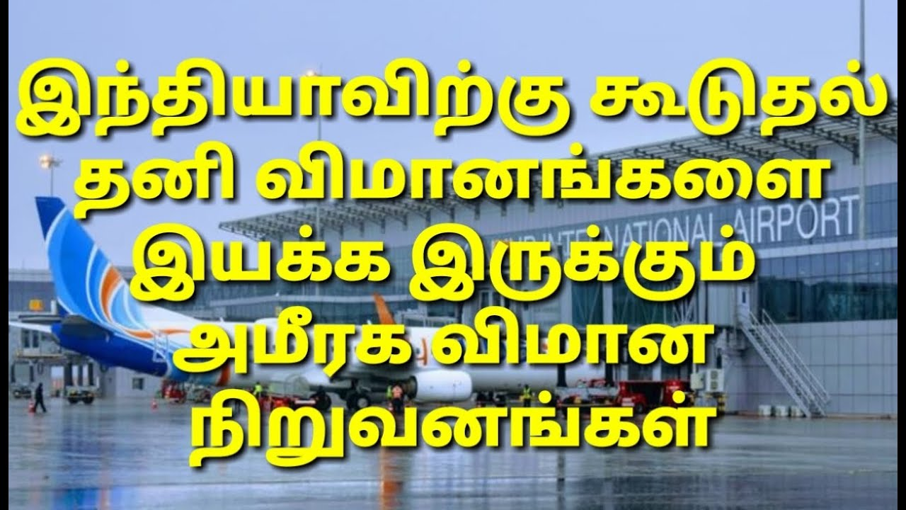 UAE Tamil News || Dubai To India flight News Race Tamil News   Today || Gulf Countries Tamil News