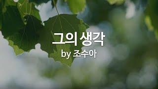 그의 생각 by 조수아