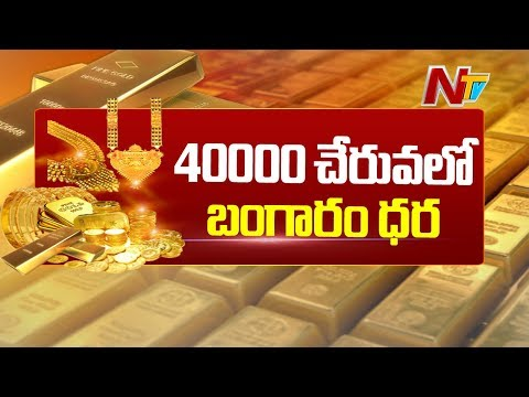 Gold Price to Hit Rs 40,000 Mark before Diwali | Gold Rate Today | NTV