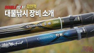 더블포인트 강전혁 대물낚시 장비 소개 / korean …