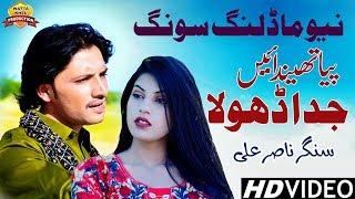 Peya Thindain Juda Dhola | Singer Nasir Ali | Latest Saraiki Punjabi Song 2019