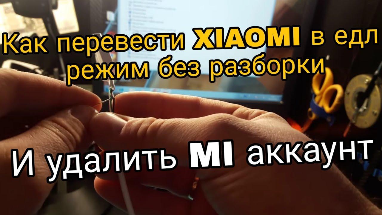 Как удалить Mi аккаунт с телефона Xiaomi удаление mi аккаунта
