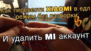 Как удалить Mi аккаунт с телефона Xiaomi | How to remove Mi Cloud from phone Xiaomi