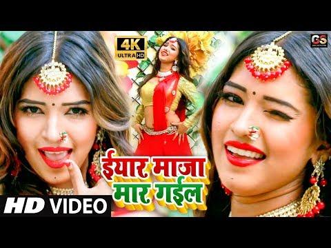 2020 का न्यू फाडू #VIDEO_SONG / मुहवा के पनिया उतार गईल / Alok Goswami / Super Hit Bhojpuri Video