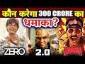 कौन करेगा 300 करोड़ का आकड़ा पार |  Zero Vs 2.0 Vs Simmba | Shahrukh Vs Akshay Vs Ranveer