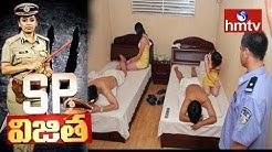 మసాజ్ ముసుగులో హైటెక్ వ్యభిచారం | Hyderabad Massage Centers | SP Vijitha | HMTV
