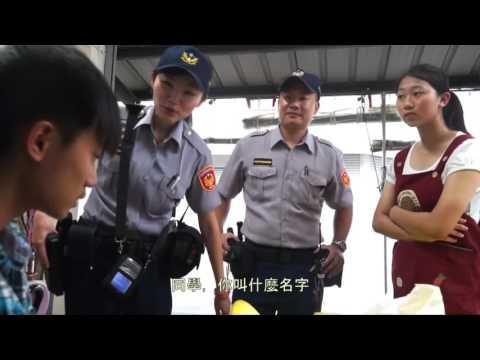 103霧峰分局微電影