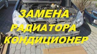 Замена радиатора кондиционера Опель