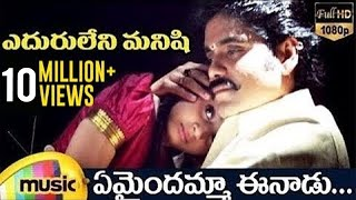 Download Eduruleni Manishi Movie | Emaindamma Eenadu Full  Song | Nagarjuna | Soundarya | Mango Music MP3 song and Music Video
