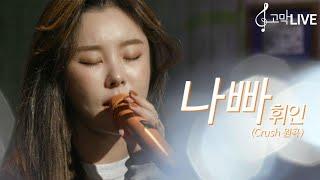 마마무 휘인 - 나빠 (원곡: 크러쉬) / Mamamoo Whee In - NAPPA (Original song by Crush) 《고막메이트/고막라이브》