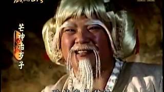 戲說臺灣-芒神治歹子 03 集【 ☆ 亮 亮 の 家 族 ★ 】