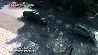ДТП, Автомобиль сбил ребенка на велосипеде, Саров 22.05.15(Новое видео в Очевидце: Автомобиль сбил ребенка на велосипеде., 2015-05-22T15:34:16.000Z)