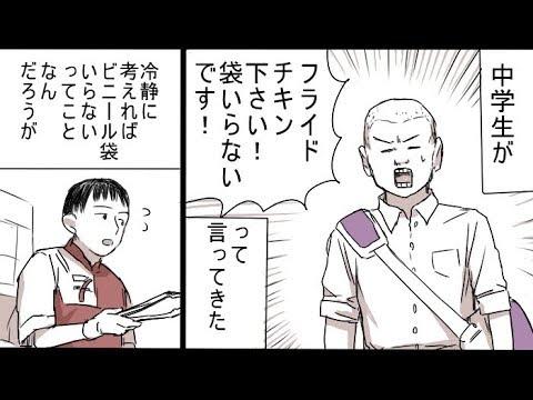 2ちゃんねるの笑えるコピペを漫画化してみた Part 3 【マンガ動画】 | Funny Manga Anime