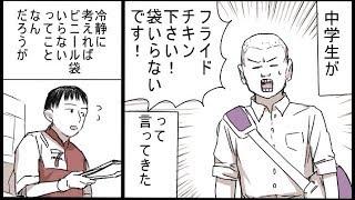 2ちゃんねるの笑えるコピペを漫画化してみた Part 3 【マンガ動画】 | Funny Manga Anime thumbnail