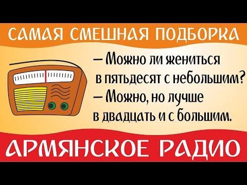 Армянское Радио! Сборник веселых #анекдотов! Юмор и Смех!