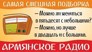 Армянское радио самые смешные анекдоты и приколы в картинках 2021 часть вторая